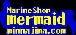 マリンショップ  マーメイドのロゴ