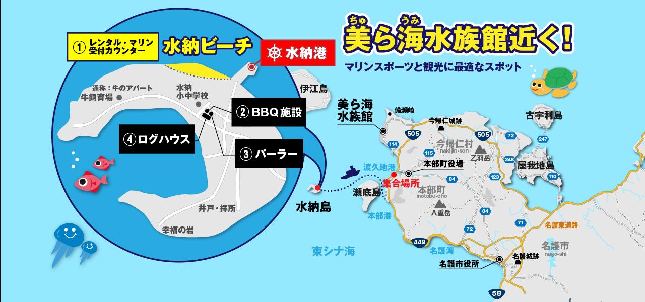 水納島ツアースケジュール ちゅら海水族館近く