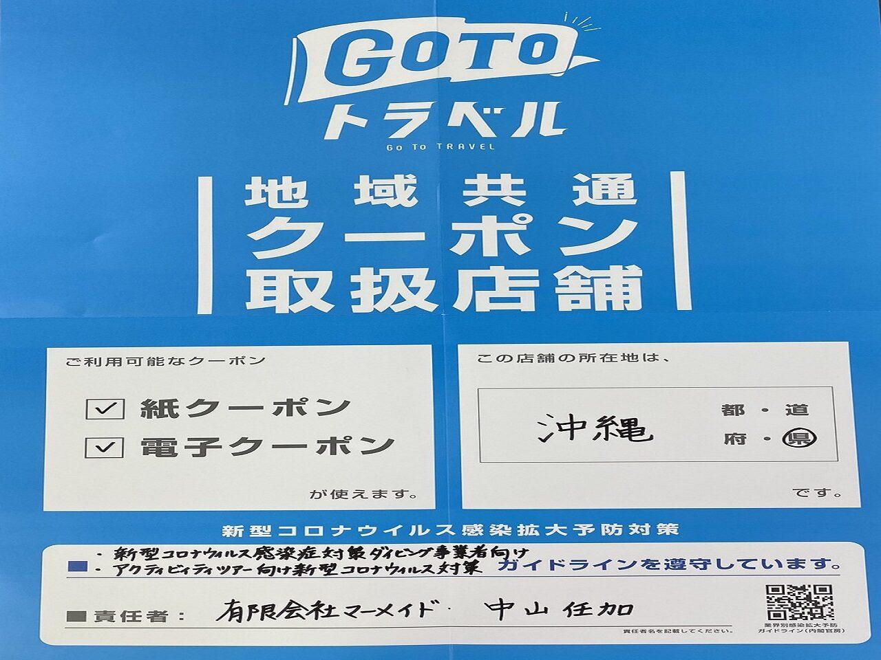 GOTOトラベル 共通クーポン取り扱い開始!!
